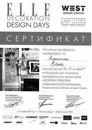 Студия дизайна Aldo&Aldo